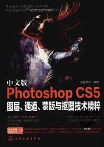 《Photoshop CS5 图层、通道、蒙版及抠图技术精粹》(中文版)