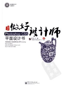 《我的Photoshop CS5平面设计书》(全彩)