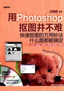 《用Photoshop抠图并不难》