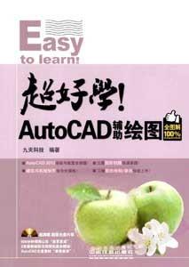 《超好学!AutoCAD辅助绘图》(全图解100%)