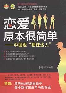 """《恋爱原本很简单——中国版""""把妹达人""""》"""