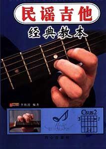 《民谣吉他经典教本》