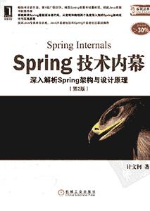 《Spring技术内幕 深入解析Spring架构与设计原理》(第2版)