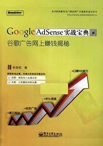 《Google AdSense实战宝典 谷歌广告网上赚钱揭秘》