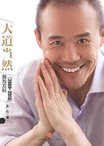 《大道当然 我与万科(2000~2013)》