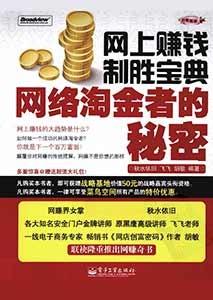 《网上赚钱制胜宝典 网络淘金者的秘密》