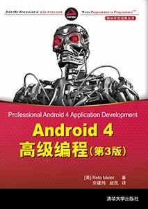 《Android  4 高级编程》(第3版)