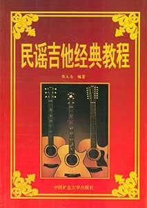 《民谣吉他经典教程》