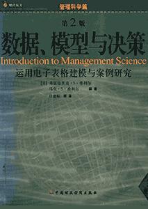 《数据、模型与决策 运用电子表格建模与案例研究》(第2版)