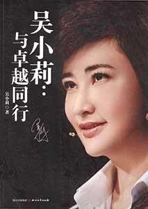 《吴小莉:与卓越同行》