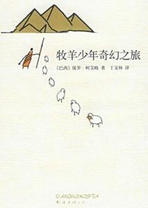 《牧羊少年奇幻之旅》