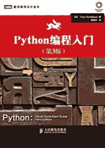 《Python编程入门》