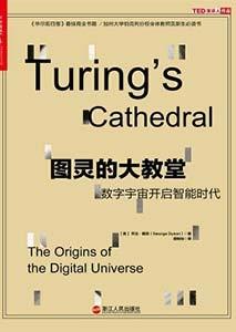 《图灵的大教堂 数字宇宙开启智能时代》