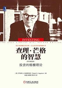 《查理·芒格的智慧 投资的格栅理论》(原书第2版)