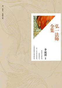 《弘一法师全集》(套装共4册)