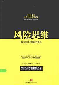 《风险思维 如何应对不确定的未来》