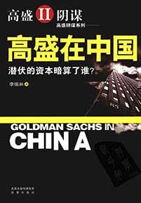 《高盛在中国 潜伏的资本暗算了谁?》