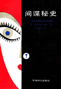 《间谍秘史 日本间谍惊人成功的奥秘》