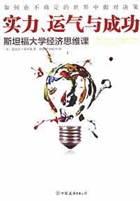 《实力、运气、与成功 斯坦福大学经济思维课》