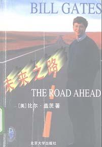 《未来之路》