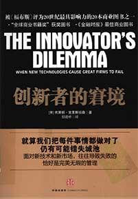 《创新者的窘境》