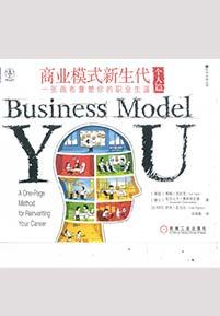 《商业模式新生代 一张画布重塑你的职业生涯(个人篇)》
