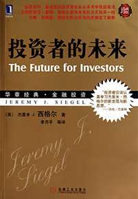 《投资者的未来》(珍藏版)