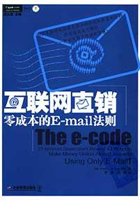 《互联网直销 零成本的E-mail法则》