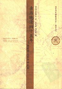 《亲历晚清四十五年 李提摩太在华回忆录》