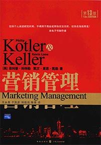 《营销管理》(13版)