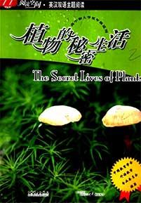 《植物的秘密生活》(英汉双语主题阅读)