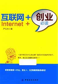 《互联网+创业必读》
