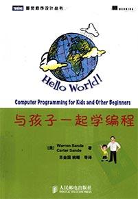 《与孩子一起学编程》